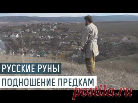 Русские Руны для участка: подношение Предкам и Духам места - YouTube