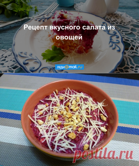 Mistress's Kiss salad - the step-by-step recipe with a photo - how to prepare, ingredients, structure, a preparation time - the Lady of Mail.Ru