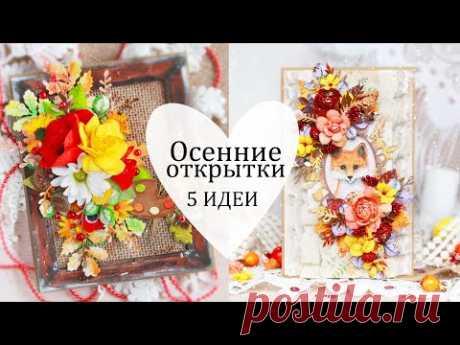 5 красивых ОСЕННИХ ОТКРЫТОК своими руками /Скрапбукинг / autumn cards DIY /kartka