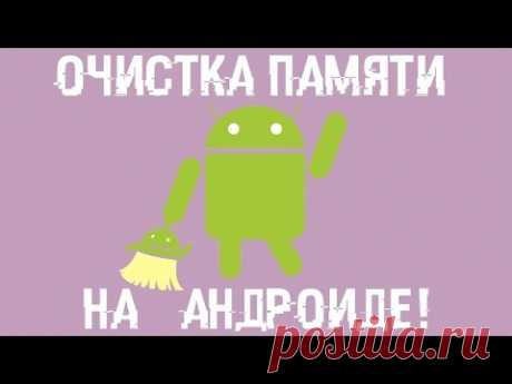 How to clear memory on the android? And to force the SMART to FLY!