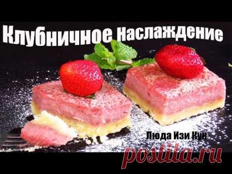 КЛУБНИЧНОЕ НАСЛАЖДЕНИЕ! Пирожные с клубникой от которых НЕВОЗМОЖНО ОТОРВАТЬСЯ!