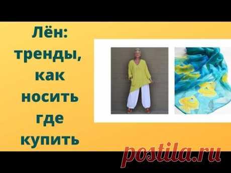 Лен: стиль минимализм, тренды, как носить лён женщинам размера плюс, где купить