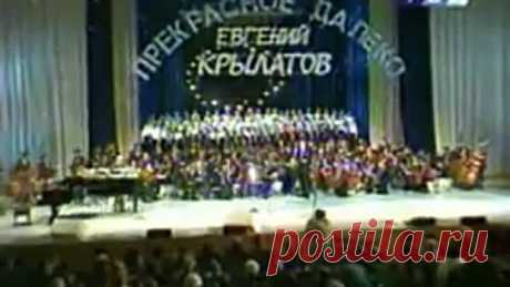 Прекрасное далеко Исполняет Большой детский хор, солистка Светлана
