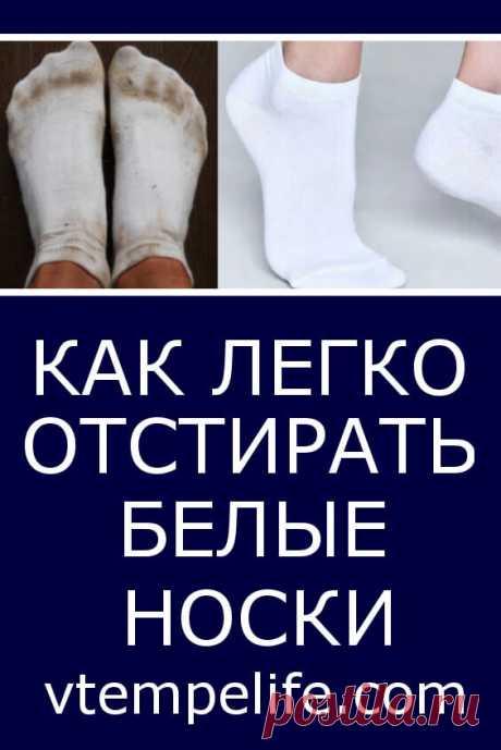 Как легко отстирать белые носки | В темпі життя