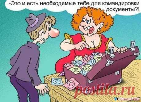 «Необходимые для командировки документы...» — карточка пользователя deizi2009 в Яндекс.Коллекциях