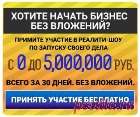 Наблюдая за реалити-шоу вы сможете сделать те же действия что и мы, и заработать 1,000,000 рублей. Всё покажем и расскажем. Даже если у вас раньше не было опыта и знаний.