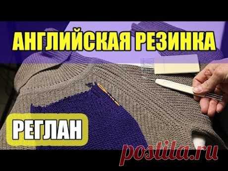 РЕГЛАН на АНГЛИЙСКОЙ РЕЗИНКЕ. Урок вязания на вязальной машине
