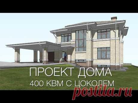 Проект дома 400 кв.м. с цокольным этажом