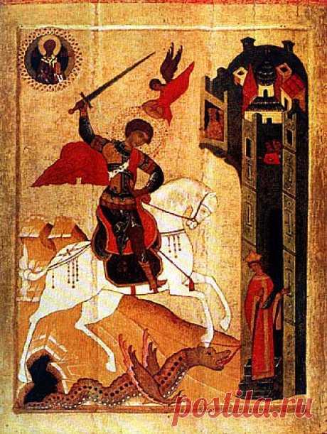 Великомученик Георгий Победоносец + Православный Церковный календарь