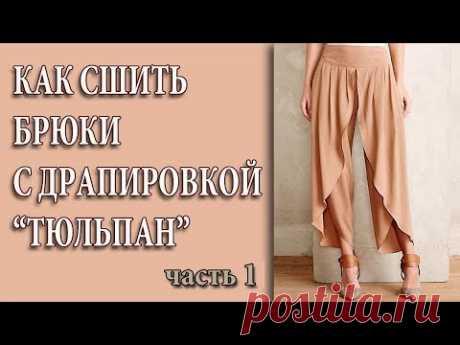 Как сшить брюки с драпировкой тюльпан.  Часть 1.  Мастер класс кроя и шитья