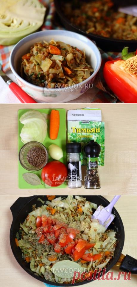 Тушеная капуста с чечевицей — рецепт с пошаговыми фото и видео