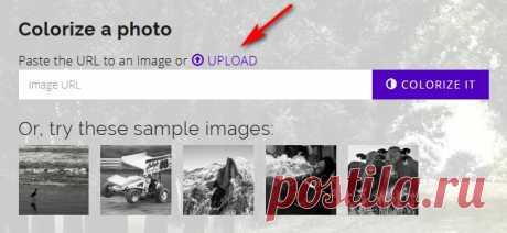 Как черно-белую фотографию сделать цветной онлайн.
