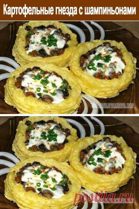 Картофельные гнезда с шампиньонами ⋆ Кулинарная страничка