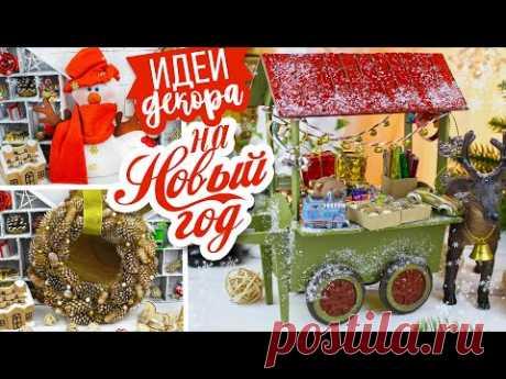 🌟 НОВОГОДНИЙ ДЕКОР своими руками / Рождественская ЯРМАРКА в миниатюре/ СНЕГОВИК/ ВЕНОК из шишек