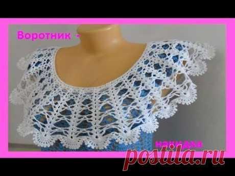 Воротник  - накидка крючком .How to crochet the collar( В № 136 )