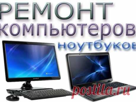 Ремонт ноутбуков и компьютеров выезд на дом - Компьютеры Темиртау на Olx