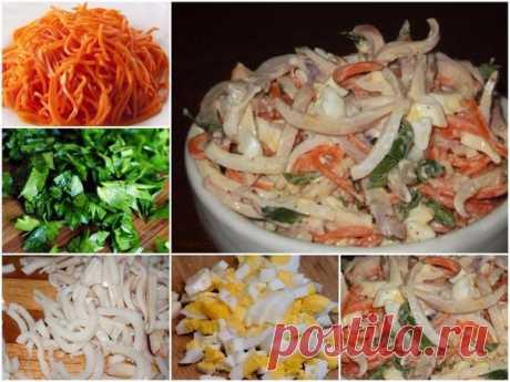 """Салат """"Сеул"""" Очень вкусный, пикантный и легкий в приготовлении салат. Готовлю такой салат довольно часто, особенно, когда гости уже на пороге. Ингредиенты: - 3 кальмара, Показать полностью…"""