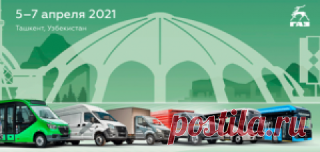4 эффективных авто ГАЗ будет представлено на выставке «Иннопром 2021» в Узбекистане