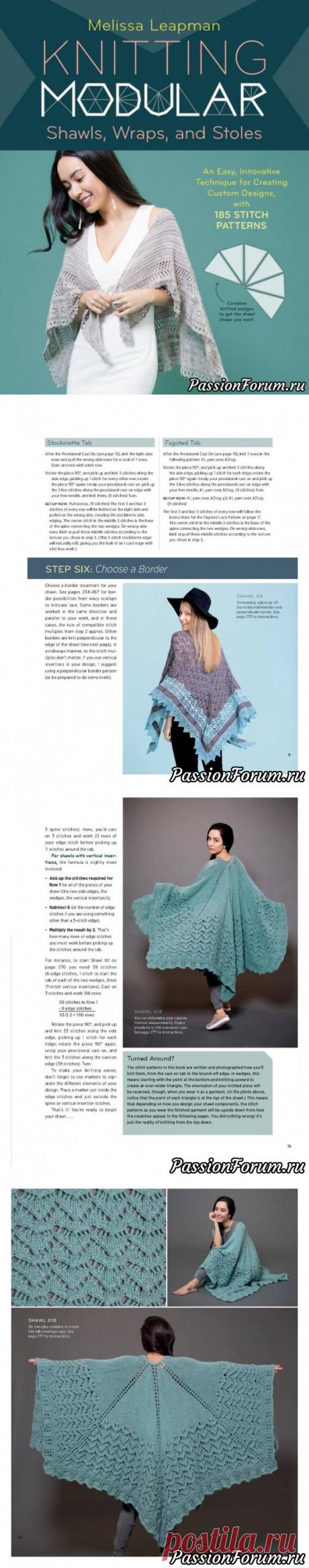 Книга по вязанию шали от Мелиссы Липман часть1 | Вязание шали спицами