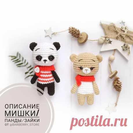 Вязаные мишка и панда крючком: описание