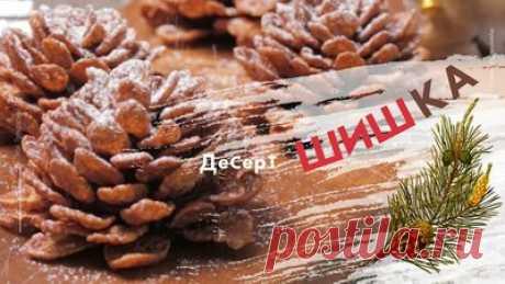 ШИШКА: вкусный Новогодний десерт без выпечки — Смотреть в Эфире Новогодняя шишка — это десерт для праздничного стола, который готовится без выпечки. Очень вкусный, красивый и легкий в приготовлении. Рецепт состоит…