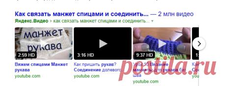 как связать манжет спицами и соединить его с рукавом — Яндекс: нашлось 67млнрезультатов