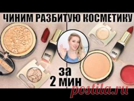 ТРЮК #1: Как починить разбитую косметику за 2 мин: тени, румяна, помаду