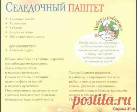 La pasta de carne de arenque - el Mundo de los libros culinarios y las revistas. - el país de las Mamás