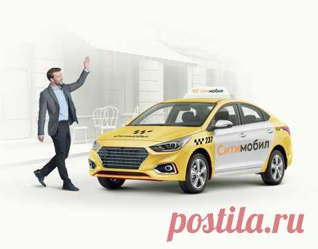 Какие автомобили принимают для работы в Сити Мобил Новосибирск. Список подходящих авто для водителей такси. Чтобы начать работать в Сити Мобил на своей машине, посмотрите список подходящих по требованиям авто. Модели, которых нет в списке, не принимают к регистрации в такси (данный классификатор действителен по городу Новосибирск).