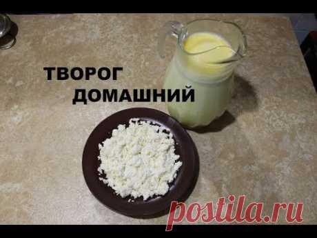 творог домашний проще  не бывает . не выбрасывайте кислое молоко!