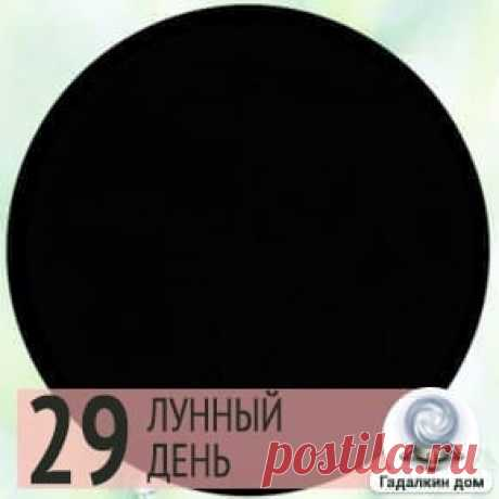 Лунный календарь на 22 мая 2020 года