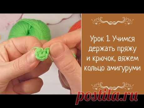 Урок 1. Учимся держать пряжу и крючок, вяжем кольцо амигуруми. Видео на YouTube #Учимсядержатьпряжуикрючок #вяжемкольцоамигуруми #видео #вязаныеигрушки #вязанаякукла #вязаноеживотное #амигуруми #амигурумикукла #вязаниекрючком #пряжа #крючок
