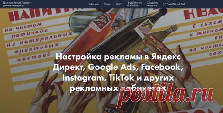 Настройка рекламы в Яндекс Директ, Google Ads, Facebook, Instagram, TikTok и других рекламных кабинетах