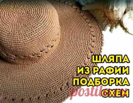 Шляпа из рафии крючком - 11 схем и мастер-классов для вязания
