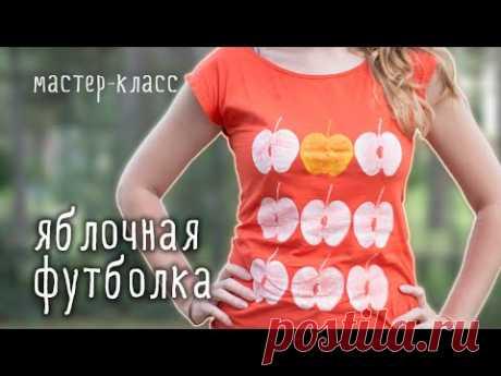 Делаем принт на футболку своими руками - ЯБЛОКИ / мастер-класс