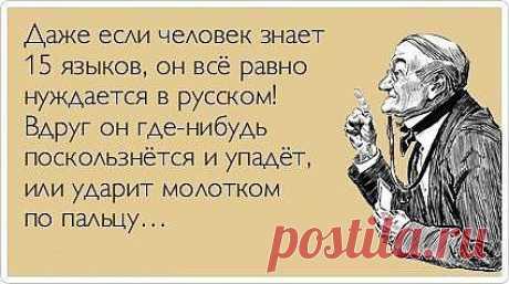 учи руссский!