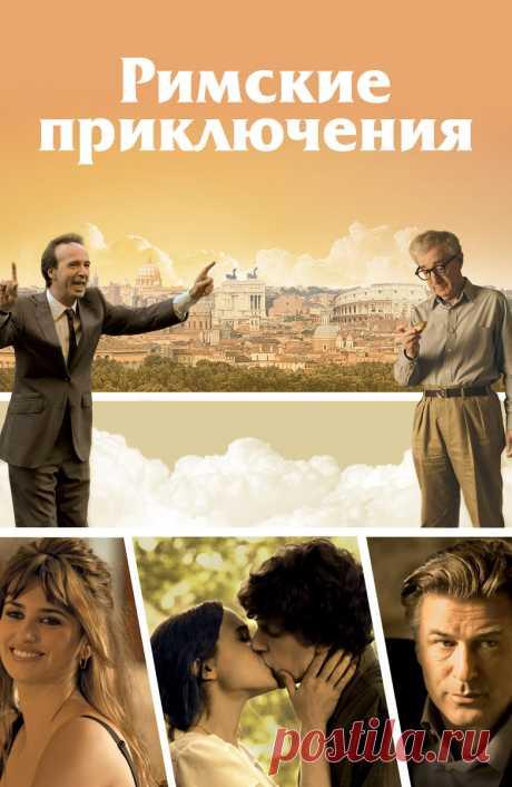 Римские приключения (To Rome with Love, 2012)