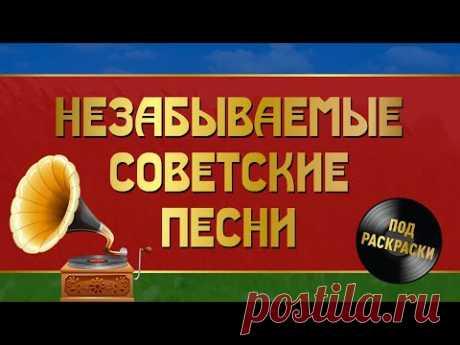 НЕЗАБЫВАЕМЫЕ СОВЕТСКИЕ ПЕСНИ  ***  Настоящие советские песни