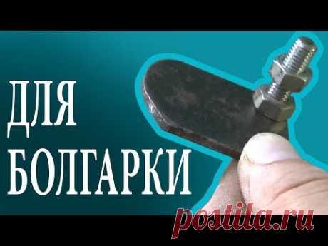 КЛАССНАЯ ИДЕЯ ДЛЯ БОЛГАРКИ  Полезная самоделка для болгарки
