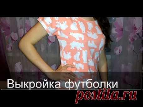 Выкройка футболки с цельнокроеным рукавом