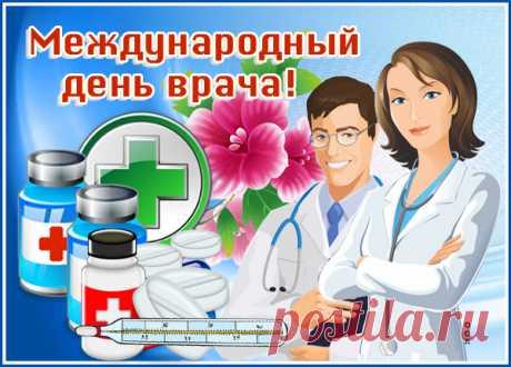 Картинка с международным днем врача, спасибо за ваш труд