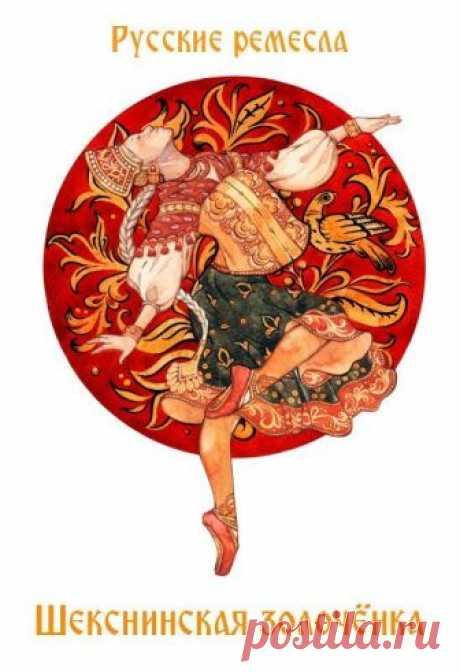 Иллюстрация - Шекснинская золоченка -. Просмотреть иллюстрацию - Шекснинская золоченка - из сообщества русскоязычных художников автора Лосенко Мила в стилях: Классика, нарисованная техниками: Другое.