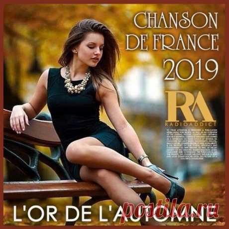 L'or De L'Automne - Shanson De France (2019) Mp3 Очевидно, что французский шансон бессмертен. Магическое искусство заставляет трепетать сердце, предаваться светлой радости или лёгкой грусти по утраченной романтике ушедшей эпохи, прекрасным талантливым исполнителям, актёрам, музыкантам. Но когда мы вновь ставим затёртую пластинку, искусство вдруг