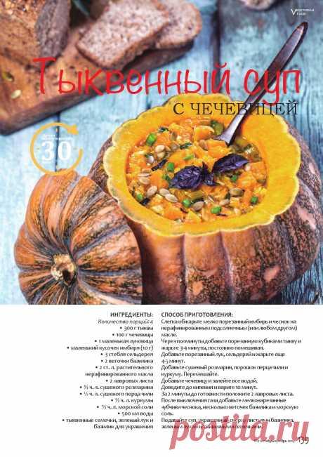 Тыквенный суп с чечевицей