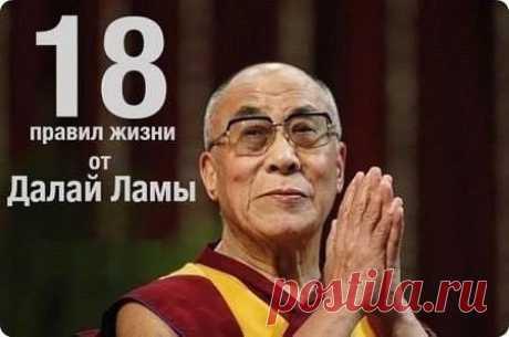 Правила счастливой жизни от Далай Ламы 1. Примите во внимание, что большая любовь и большие успехи связаны с большим риском. 2. Когда вы проигрываете, вы не теряете накопленный опыт. 3. Следуйте вечным трем правилам: a) Уважай себя b) Уважай других c) Не уходи от ответственности за свои действия. 4. Помните, что не всегда то, что вы хотите – действительно вам нужно. 5. Учите правила, чтобы вы знали как их правильно нарушать. 6. Не позволяйте маленькому спору разрушить большую дружбу. 7. Е