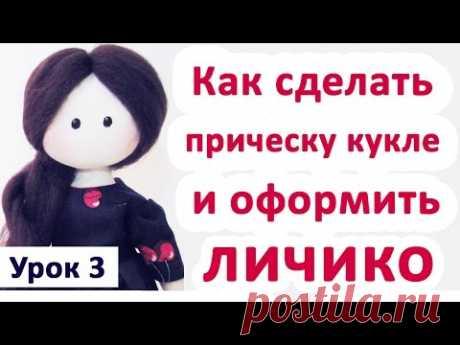 Как сшить куклу своими руками.Урок 3 - как сделать прическу и лицо.Кукла по мотивам Сьюзен Вулкотт.