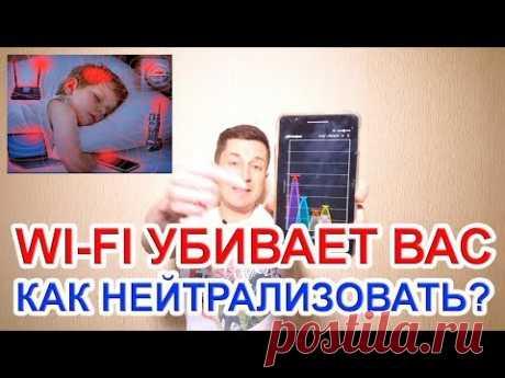 WI-FI УБИВАЕТ. КАК НЕЙТРАЛИЗОВАТЬ? - YouTube