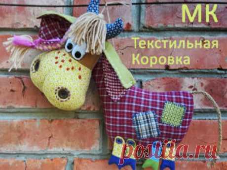 Мастер-класс смотреть онлайн: Шьем текстильную Коровку |