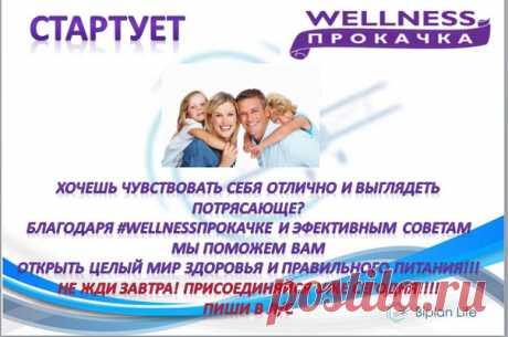 Wellness Клуб Тольятти