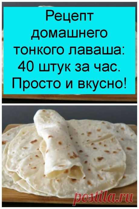 Рецепт домашнего тонкого лаваша: 40 штук за час. Просто и вкусно!